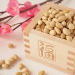 節分とは 豆まきの由来や歳の数だけ食べること 正しい豆まきとは?